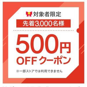 Yahooプレミアム限定500円クーポン