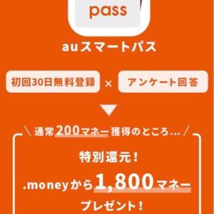 ドットマネーからauスマートパスに登録で2000円!