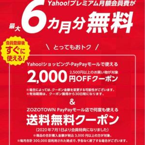 Yahooプレミアム6ヶ月無料