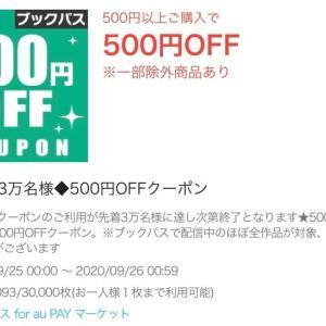 電子書籍500円無料!!