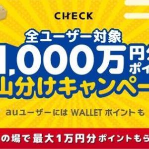 3300円以上のただポチ!
