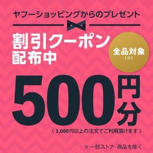 ヤフー500円クーポン