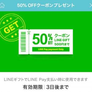 LINEギフト 50%オフ来ました!