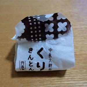 中島大祥堂「くりきんとん」