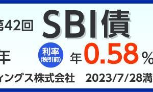 【期間2年】第42回SBI債(利率0.58%)は買いか見送りか?