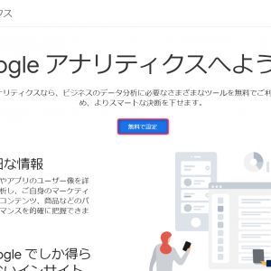 Google Analytics4の設置方法まとめ