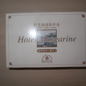 ホテルビュッフェ気分になれる「金谷ホテルマーガリン」