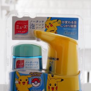 ★☆ ピカチュウ *で。。手洗い。。♪♪ ☆ ★