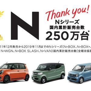 ホンダ「N」シリーズの累計販売台数が250万台を突破!