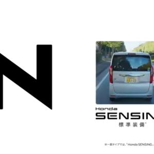 N-BOX最新TVCM「安心をえらぶ人々」がホンダ公式Youtubeにて公開中!気分が楽しくなる良CMですね^^