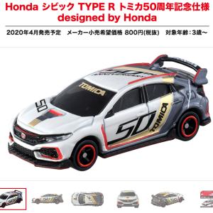 トミカ50周年記念仕様「Honda シビック TYPE R」をAmazonで衝動買い^^