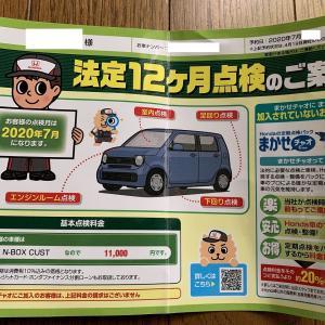ホンダカーズ埼玉からN-BOXカスタム2年点検のお知らせ封書が届きました^^