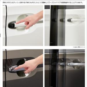 N-BOX用ボタン操作でパワースライドドアを開閉できる「ワンタッチスライドドア」が発売!【ホンダ純正アクセサリー】