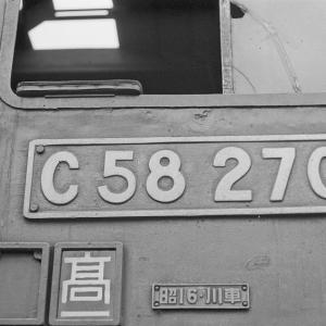 高麗川駅構内でD51,C58を撮る  昭和43年9月八高線撮影日記(12)