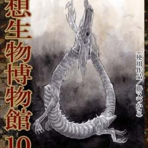 幻想生物博物館10