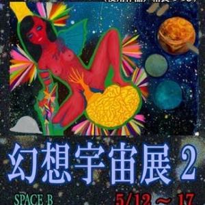 幻想宇宙展2