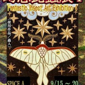 幻想昆蟲展4