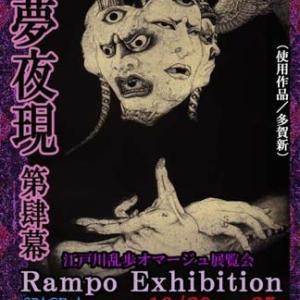 晝夢夜現 第肆幕~Rampo Exhibition