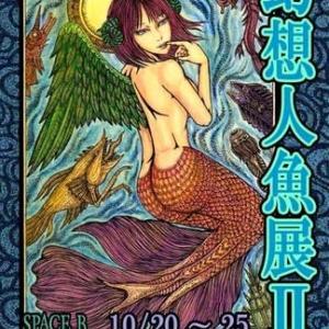 幻想人魚展Ⅱ