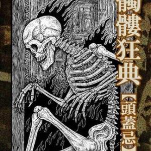 髑髏狂典【頭蓋忌】