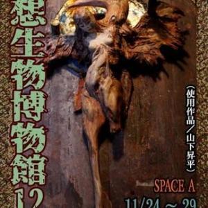 幻想生物博物館12