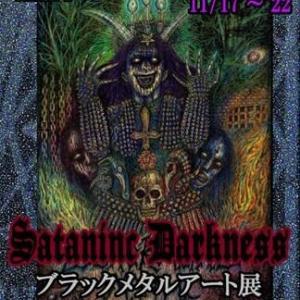Sataninc Darkness~ブラックメタルアート展