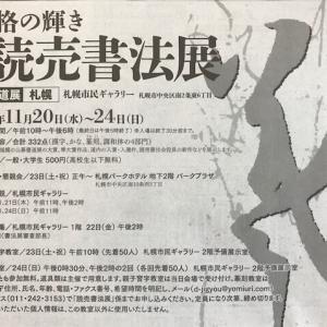 読売書法展 北海道展