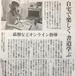 「自宅で楽しく書道学ぶ」新聞掲載