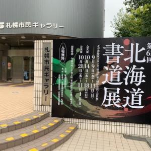 第61回 北海道書道展 開催中