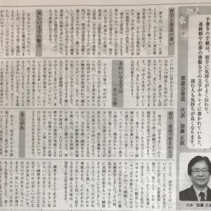 「北海道おやこ新聞」に掲載