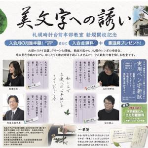 第37回成田山全国競書大会の結果
