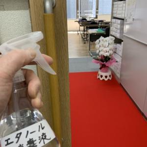 当教室の新型コロナウイルス対策について