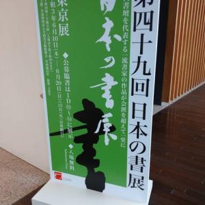 2021年 第49回「日本の書展」