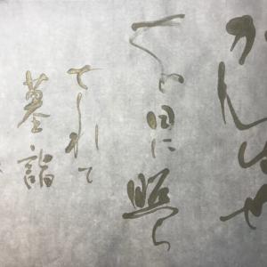 「墓参り」俳句2句を彩墨で書く