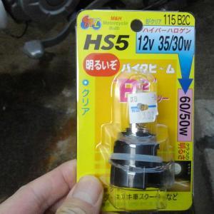 カブ110ヘッドライトのバルブ交換