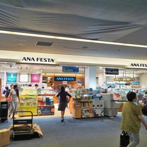 ANAクレジットカードを所有しているのなら、空弁はANAフェスタで買うのがお得! 割引もマイルも