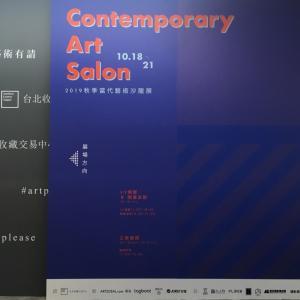 怒涛の4日間 Art Salon