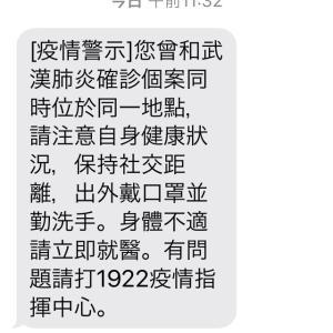 台湾のコロナ対策、GPS追跡の凄さ