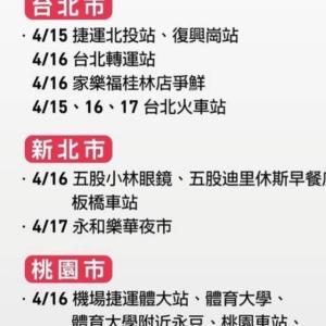 台湾コロナ対策 GPSで追跡する監視社会