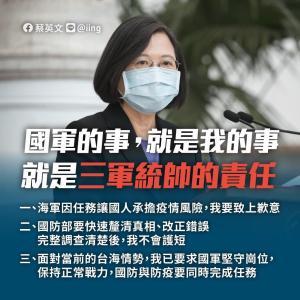 台湾 蔡総統の在り方