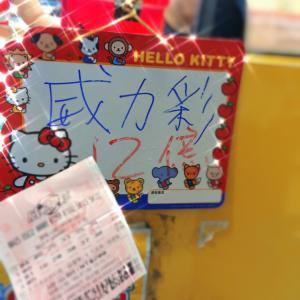台湾で宝くじ‼️