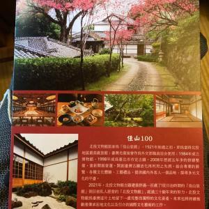 台湾で琴と尺八の演奏会へ