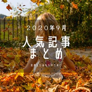 9月の人気記事まとめ♡
