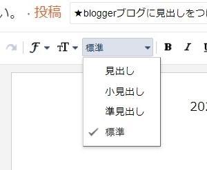 ★bloggerブログに見出しをつけたい。