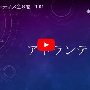 アトランティス全8巻音声化版 2020/07/12(YouTube)