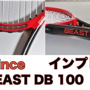 【Prince】BEAST DB 100 インプレ・レビュー | 2021年モデル