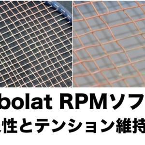 【バボラ】RPMソフト 耐久性・テンション維持性レポート