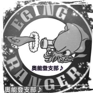 2020.9.8(Tue) 秋エギング開始✩.*˚ホームは解禁前。ウズって少し遠出釣行。