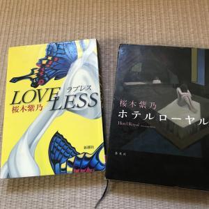 【桜木紫乃】小説の面白さを堪能させてくれます 自分以外の人生を知るということ