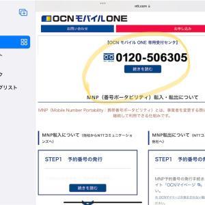 OCNモバイルONEから楽天モバイルへの乗り換えとiPhoneの機種変 サポート